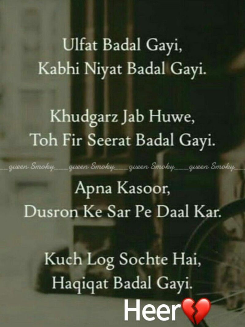 Pin by Ⓢⓐⓝⓘⓨⓐ Ⓢⓞⓝⓐ on Broken heart | Urdu poetry ghalib