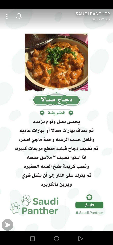 Pin By Sana Azhary On طبخات وضيافة عربية وعالمية Food Beef Meat