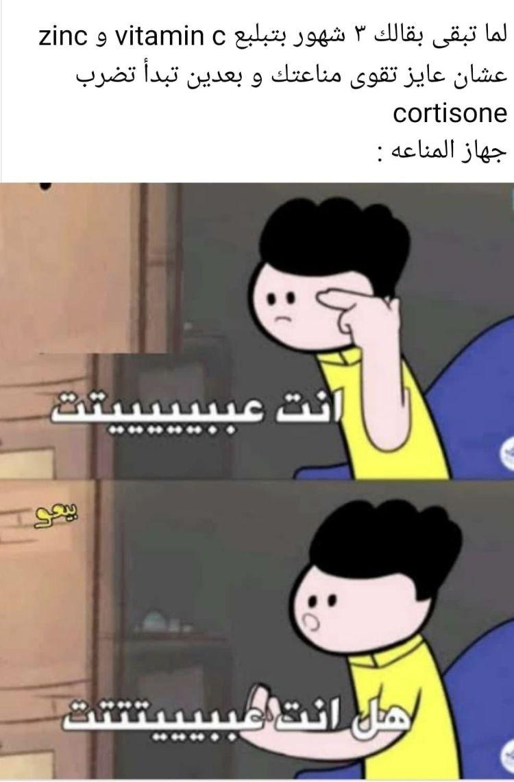 Pin By Habiba Eletreby On Jokes Funny Photo Memes Funny Picture Jokes Funny Reaction Pictures
