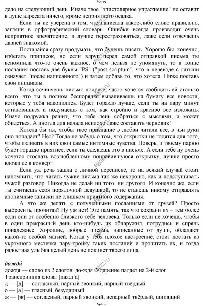 Гдз по русскому языку 2 класс с.г.яковлева рабочая тетрадь