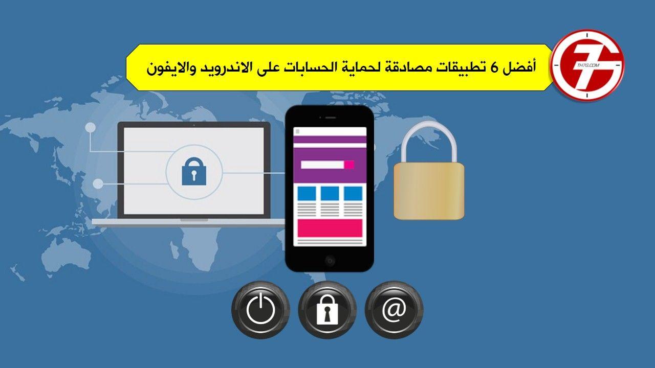 أفضل 6 تطبيقات للايفون والاندرويد لحماية الحسابات وكلمات المرور من الإختراق Iphone Android