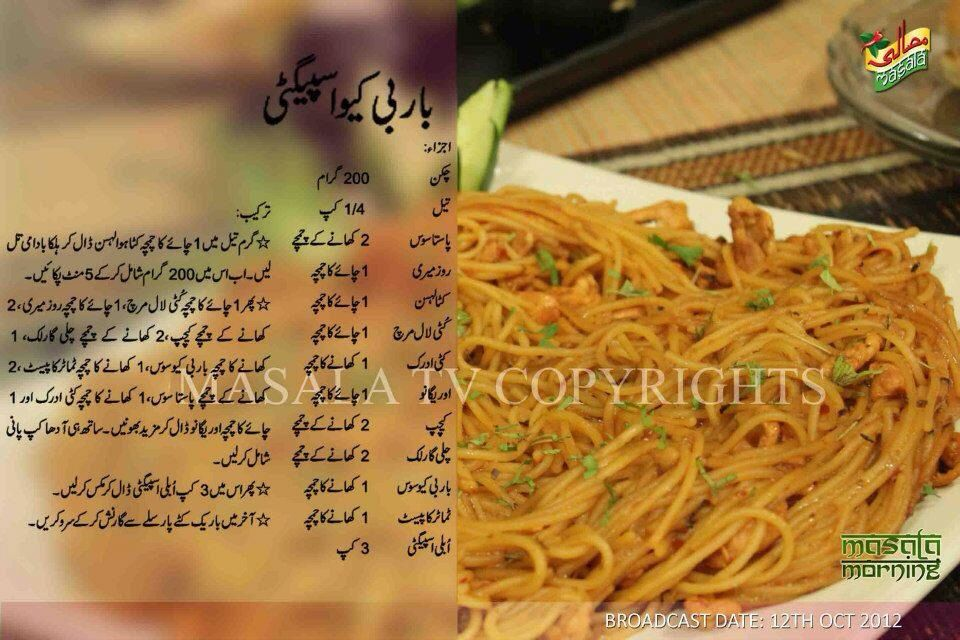 Barbeque Spaghetti Cooking Recipes In Urdu Spaghetti Recipes Easy Ramadan Recipes