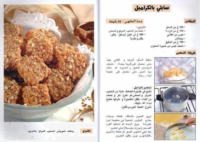 مجلات تحضير كل أنواع الحلويات Food And Drink Cooking Food