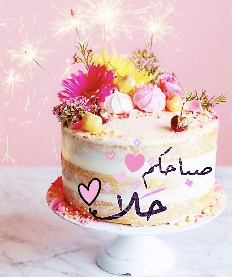 صباحكم حلا Cake Birthday Cake Desserts