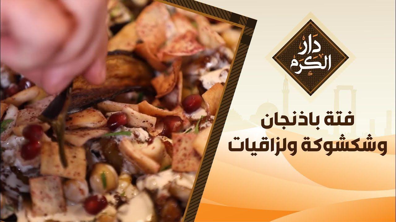 فتة باذنجان مع حمص حب و شكشوكة و لزاقيات دار الكرم مع الشيف نجود سعدالدين Youtube Food Arabic Food Beef