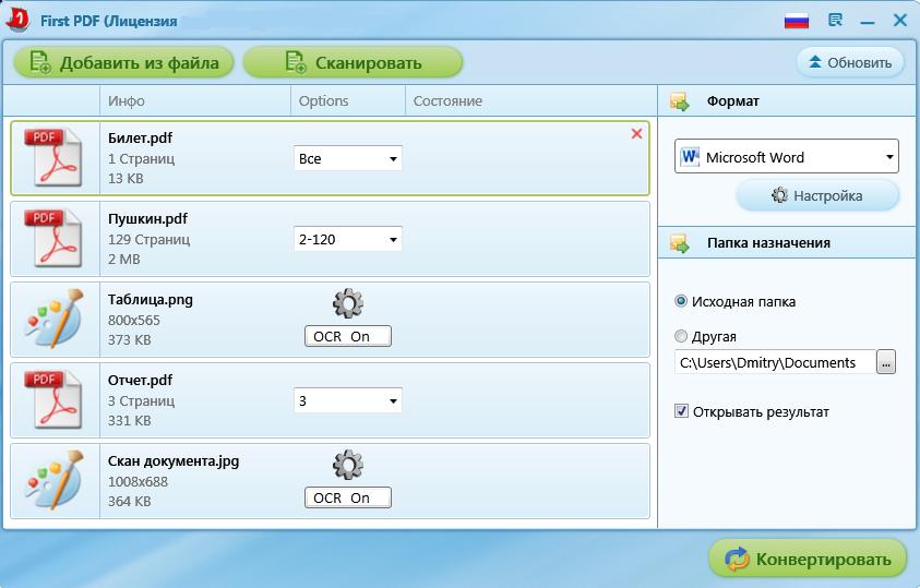 полные русифицированные программы конвертеры файлов pdf в jpg