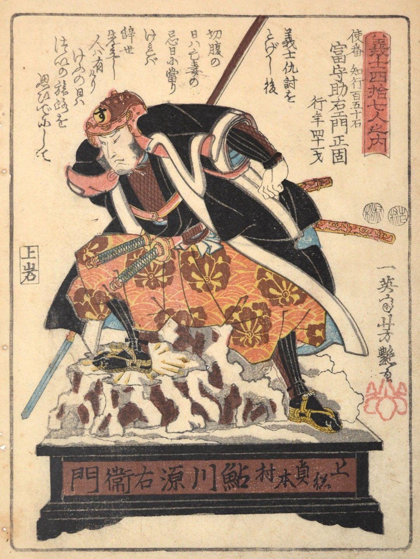 Tomimori Sukeemon Masakata by Yoshitsuya (1822 - 1866). From The 47 Loyal Retainers series.