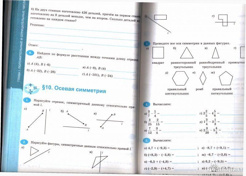 Готовые домашние задания по учебнику максаковского география