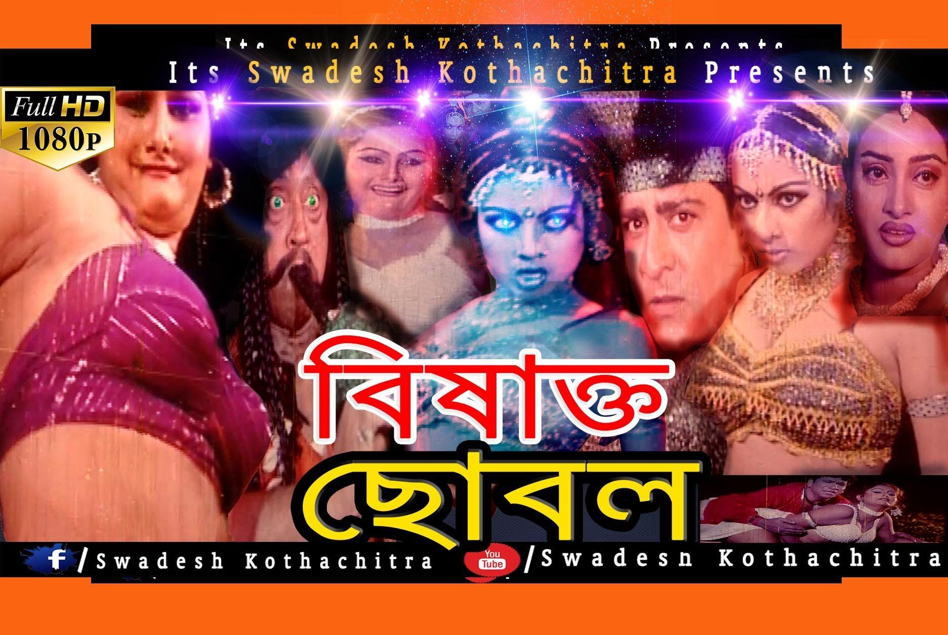 Bishakto Chobol (2016) Full HD Bangla Movie Amit Hasan