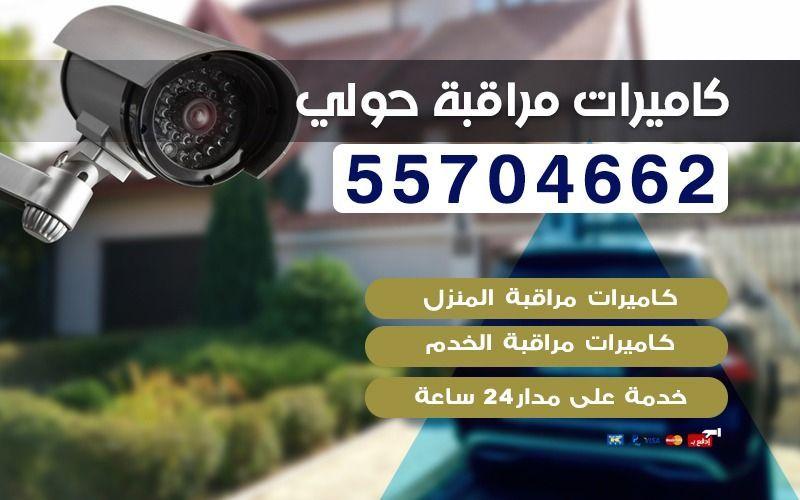 تركيب كاميرات مراقبة حولي 55704662 فني كاميرات مراقبة Security Camera Lol Camera