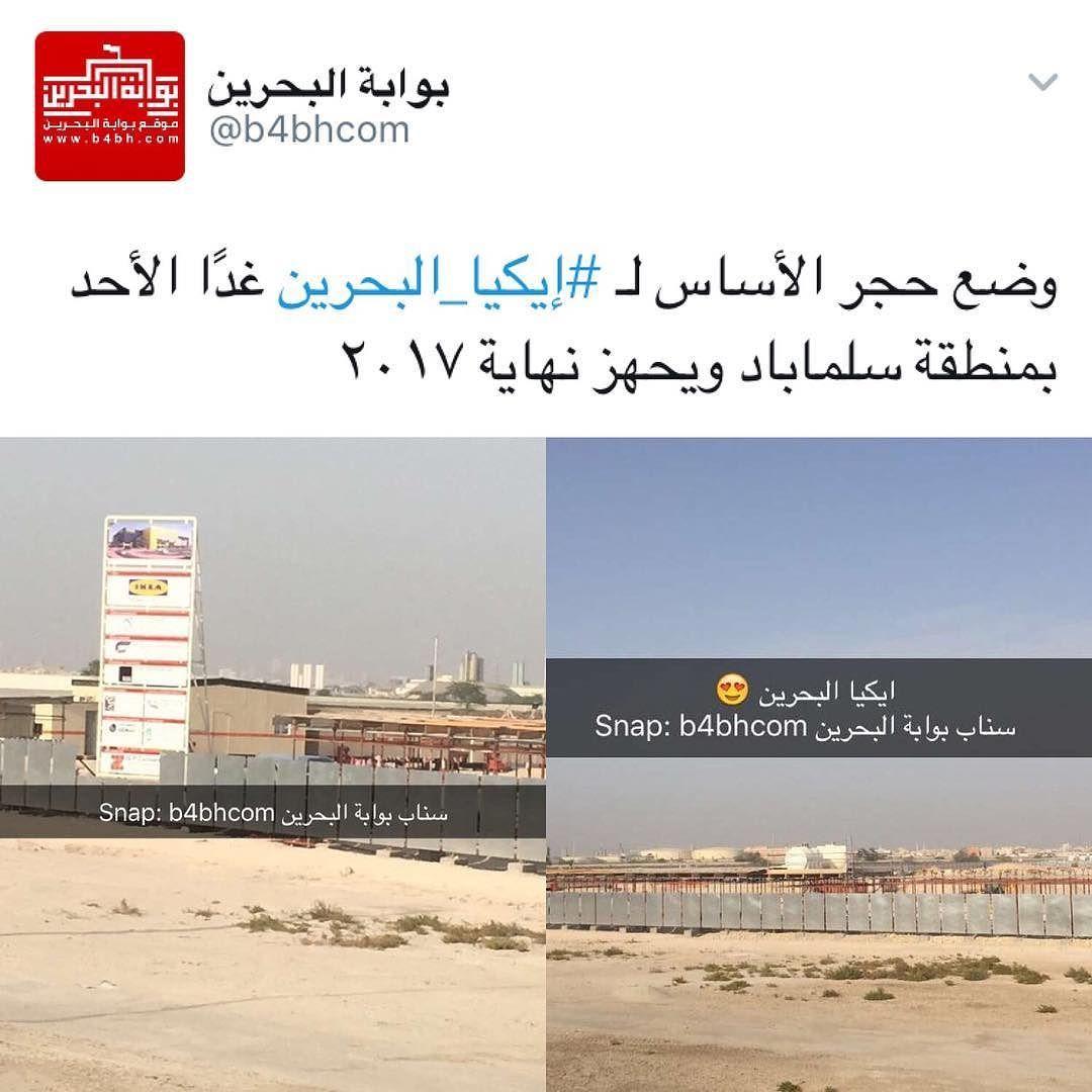 ننتظررررررر بحماس فعاليات البحرين Bahrain Events السياحة في البحرين Tourism Bahrain Tourism In Bahrain Tourism Instagram Posts Instagram Screenshots