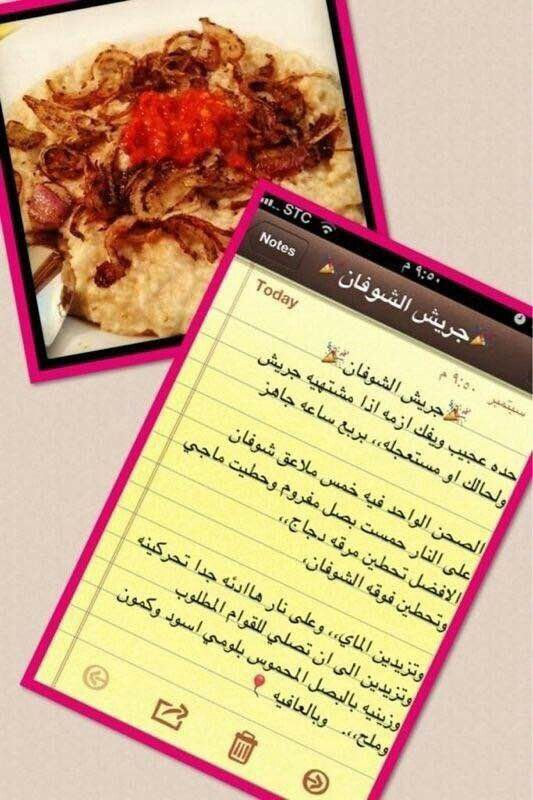 جريش الشوفان Save Food Arabic Food Food