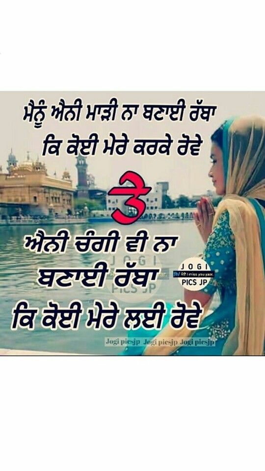 Sardarniii Jatti Quotes Punjabi Quotes True Words Quotes