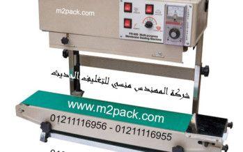 ماكينات لحام اكياس الومنيوم و لامينيت مع تاريخ انتاج Band Sealer Sealer Packaging Machine