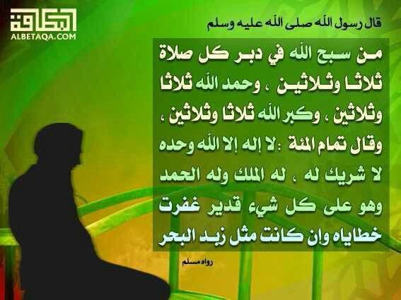 سبحان الله والحمد لله والله اكبر ولا اله الا الله وحده لا شريك له الملك وله الحمد وهو على كل شيء قدير Bsw Islam