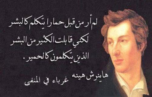 سحر الكون من اقوال العظماء في صور English Wisdom Quotes Words