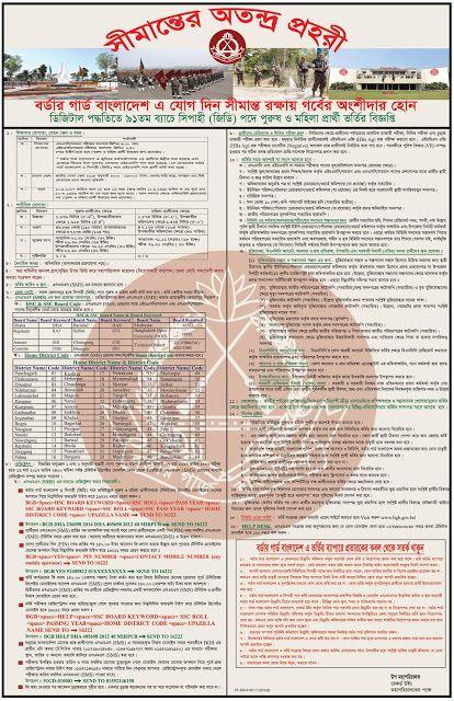 Job Circular-চাকরির খবর : Border Guard Bangladesh (BGB) Job Circular 2017 | Job  circular, Border guard, Job
