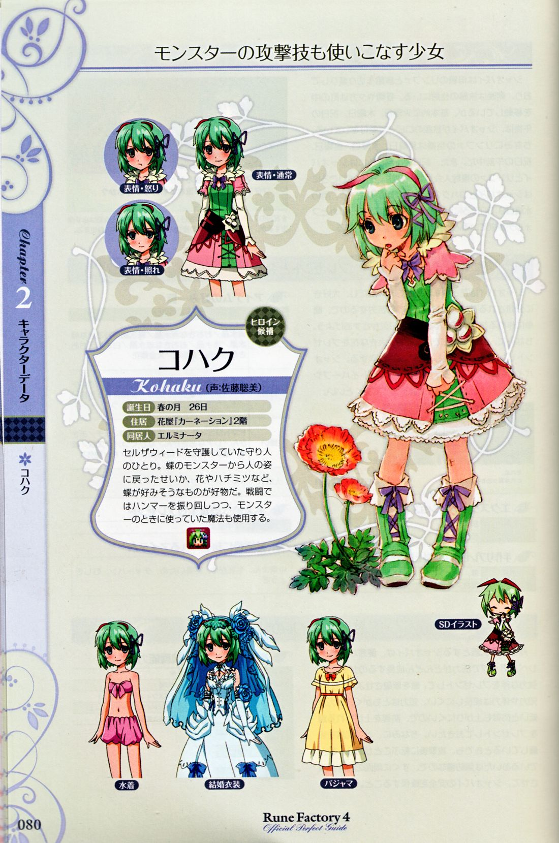 Rune factory 4 character guide