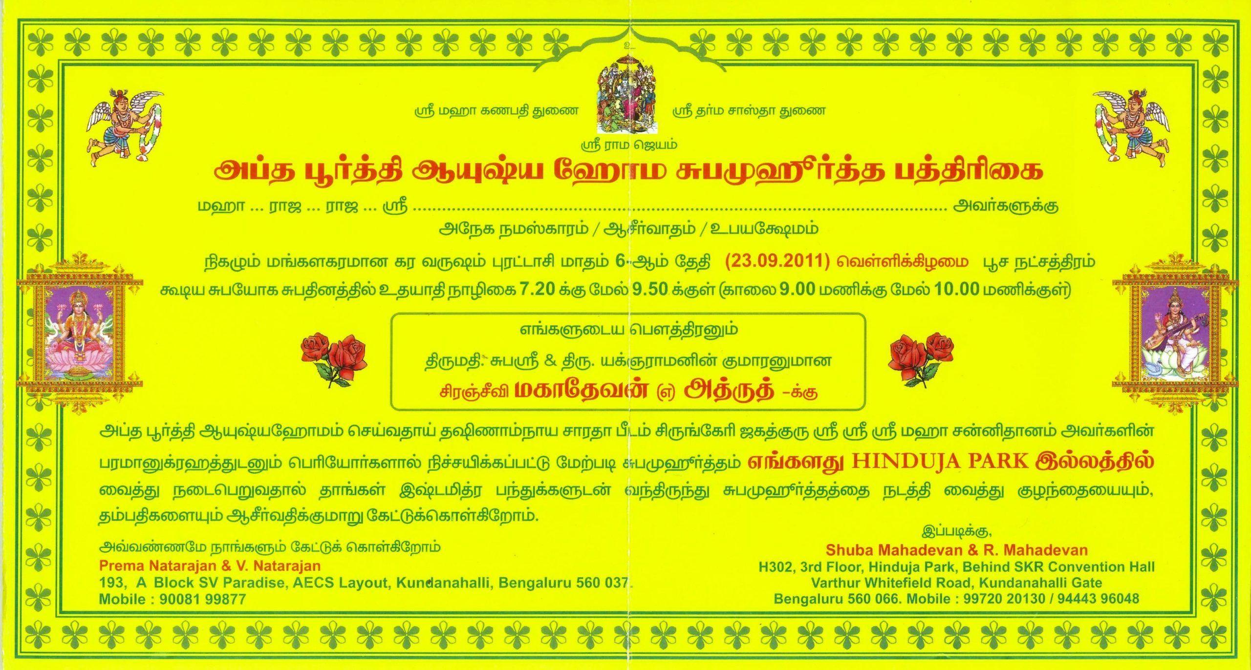38 Housewarming Invitation Wording Samples In Tamil Engagement Invitation Template Free Wedding Invitation Templates Engagement Invitations