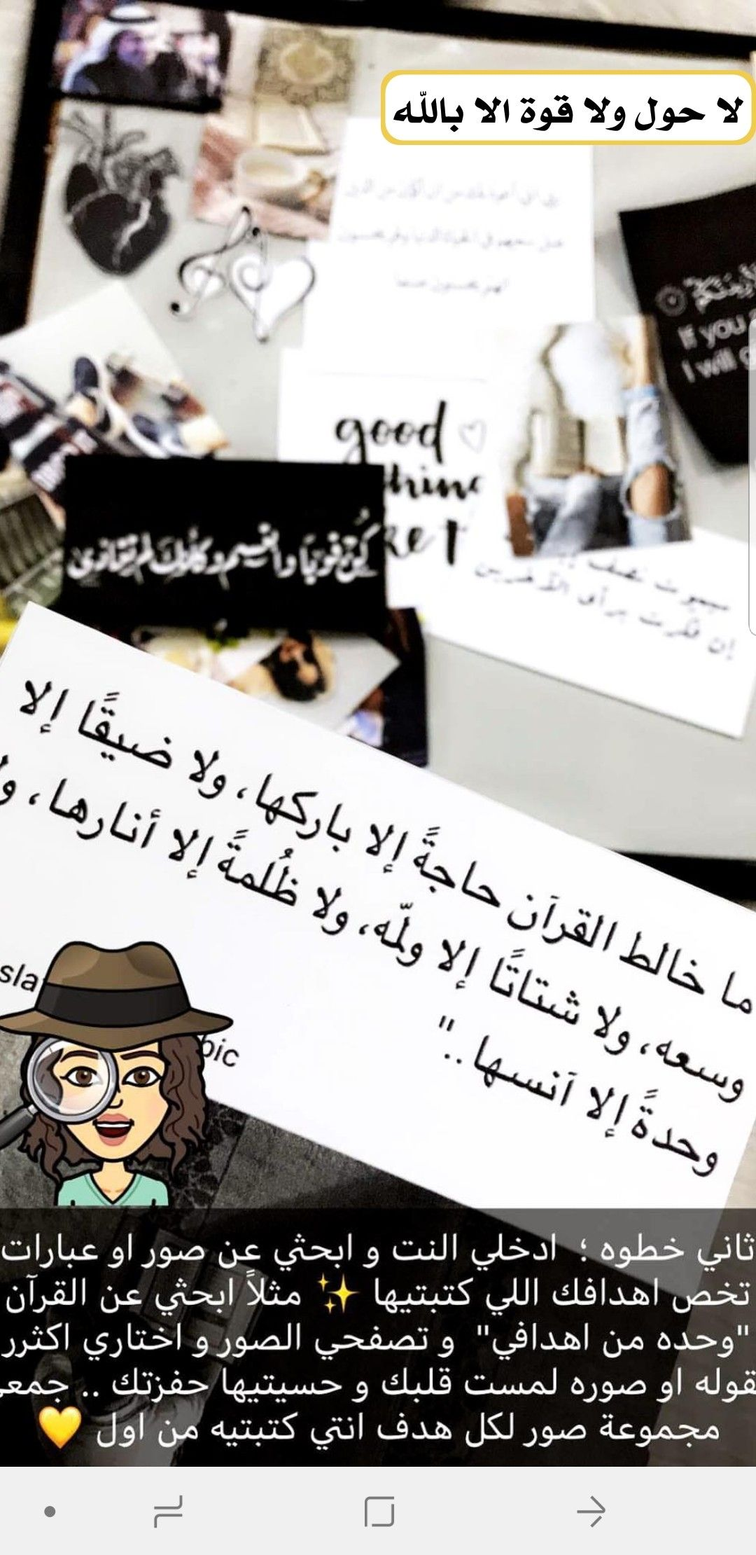 Pin By Nonosaad4 On تحفيز للدراسة وجداول مهام Cards Against Humanity Arabic Words Cards