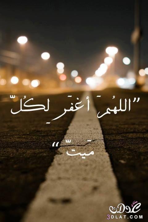 ادعيه تجميعى جديده دعاء للمتوفى للميت مكتوبه Islamic Quotes Sidewalk Places To Visit