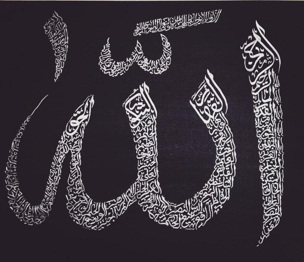 Картинки по имени аллах