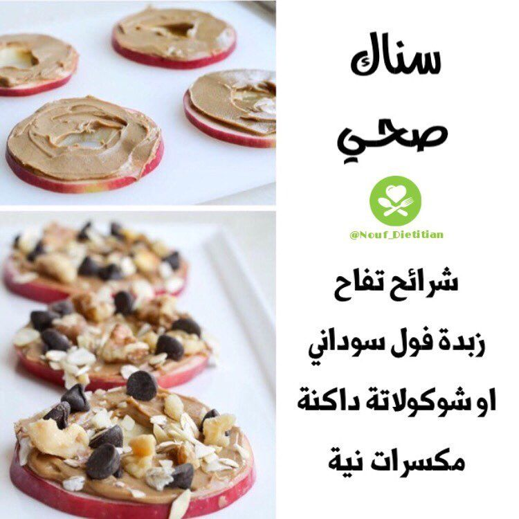 نوف الحربي On Instagram سناك صحي نوف الحربي Food Healthy Snacks Recipes Healthy Fitness Meals