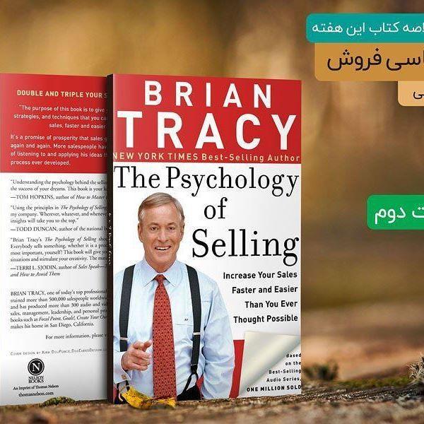 خلاصه کتاب این هفته روانشناسی فروش قسمت دوم قسمت دوم خلاصه این کتاب با ارزش را از دست ندهید برای مطالعه One In A Million Book Cover Tracy