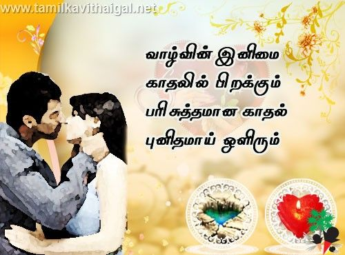 Tamilkavithaigal Net Good Morning Messages Morning Messages Messages