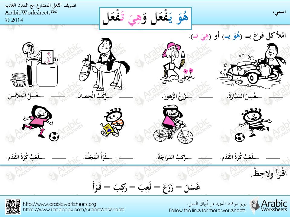 arabic worksheet arabic grammar worksheets. Black Bedroom Furniture Sets. Home Design Ideas