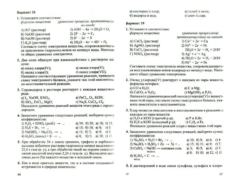Ответы к лабораторной работе по химии 9 класс новошинский