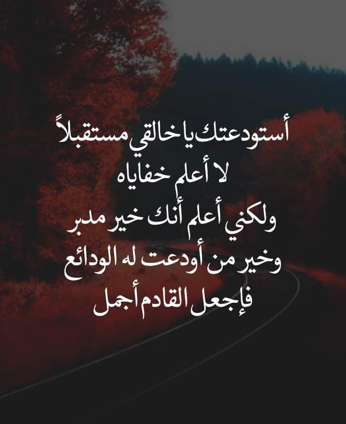 Pin By Nana Yasso On Duea دعاء Islamic Quotes Arabic Quotes Quotations