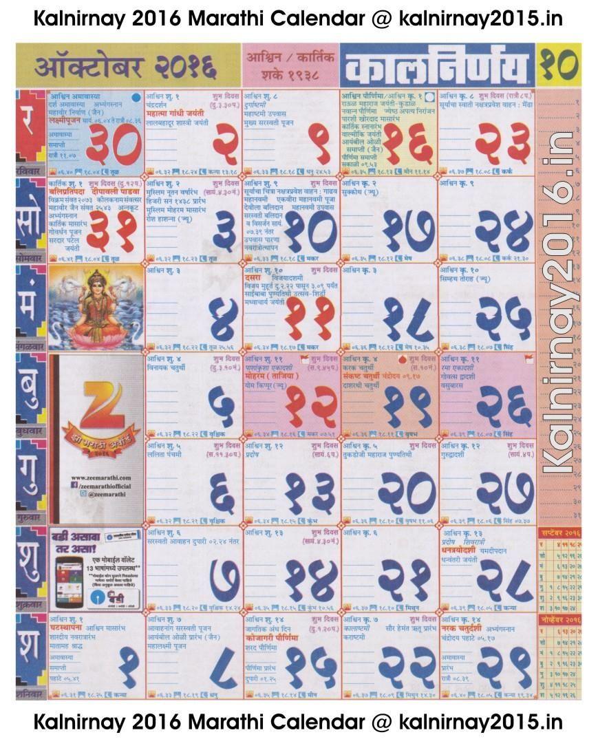 2016 tamil pdf calendar