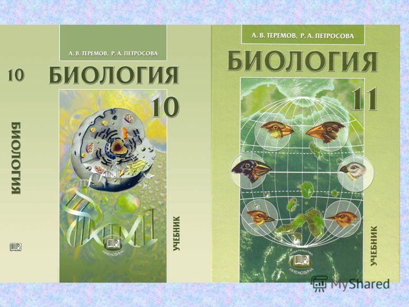 биология теремов петросова никишов гдз