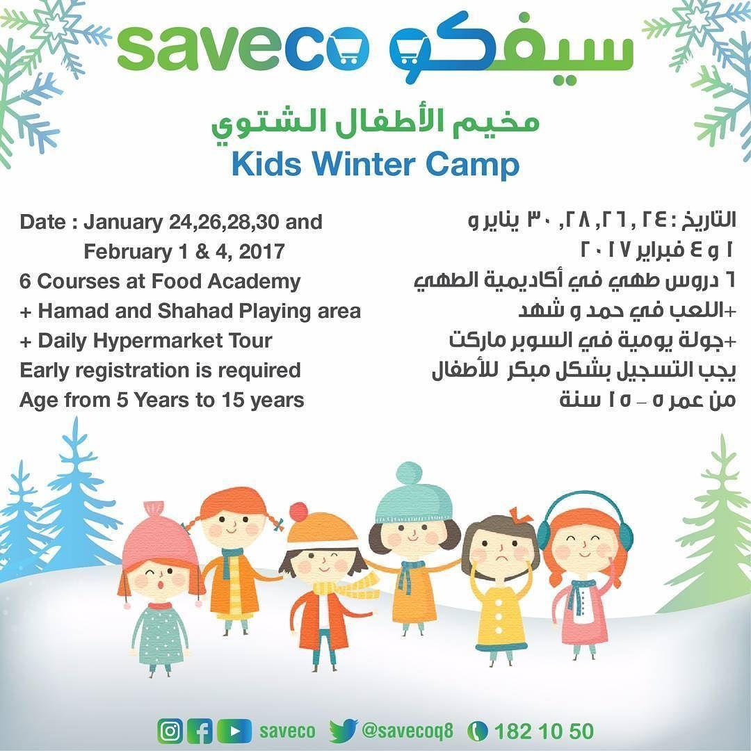 مخيم الاطفال الشتوي يرحب بكم في سيفكو Kids Winter Camp Welcome You In Saveco Winter Camping Instagram Posts Kids