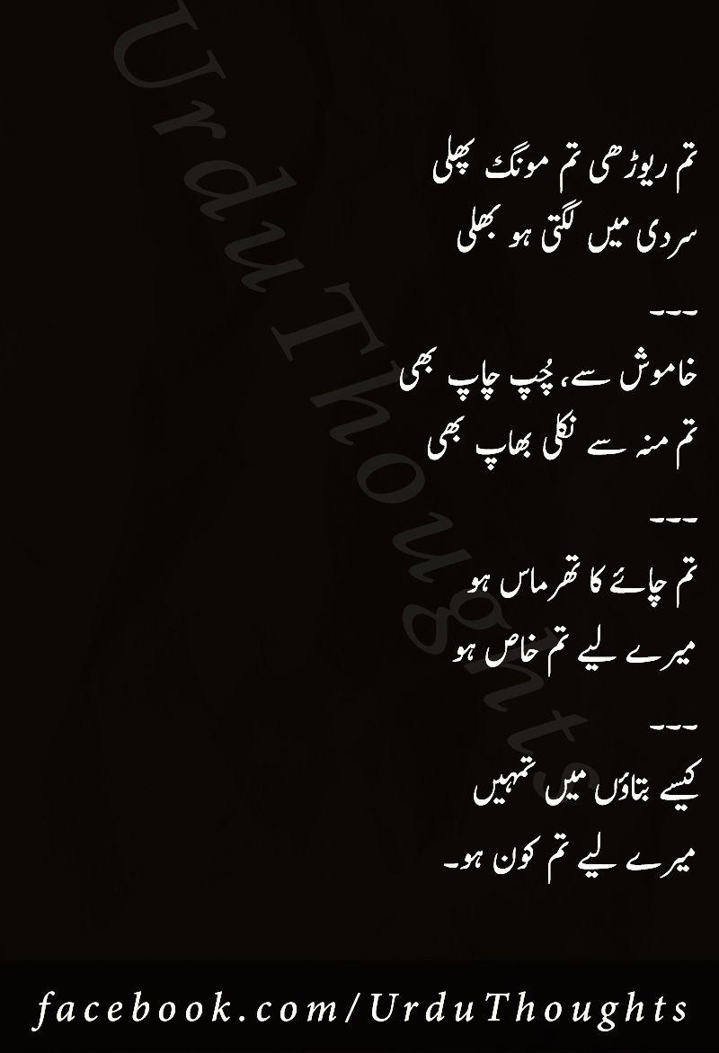Aisi Honi Chahye December Ki Poetry Urdu Funny Poetry Urdu Thoughts Urdu Funny Poetry Funny Quotes In Urdu Love Romantic Poetry