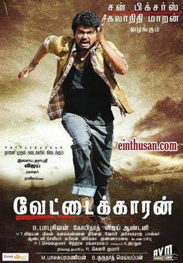 sivakasi tamil full movie hd 1080p free download