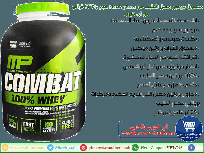 مسحوق بروتين مصل الحليب من Muscle Pharm حجم 2269 غرام من اي هيرب Muscle Pharm Chocolate Milk Powder Muscle