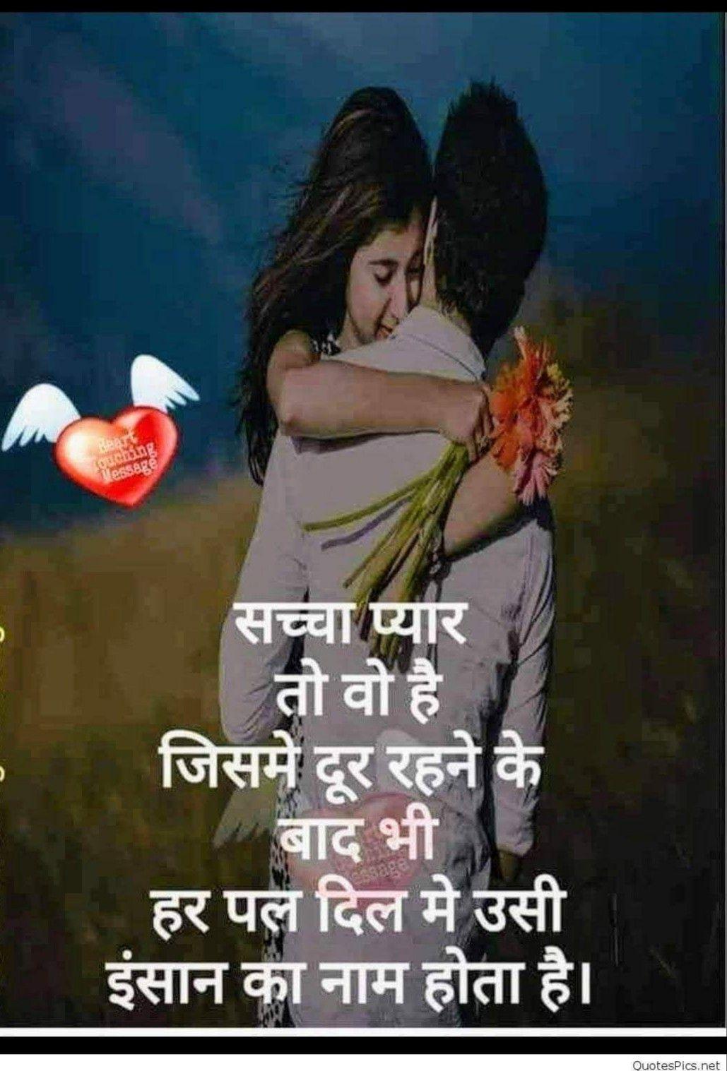 Pin By Sashina Devi On Shayaries N Beautiful Quotes Hindi Shayari Love Shayari In Hindi Love Quotes For Girlfriend