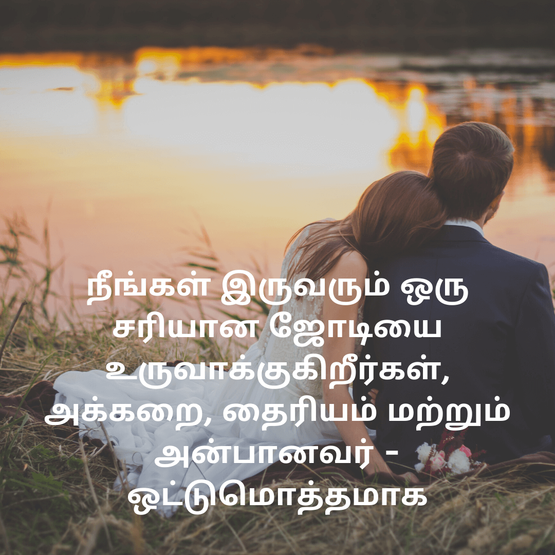 Wedding Anniversary Wishes Tamil Images In 2020 Wedding Anniversary Wishes Happy Anniversary Wishes Wedding Day Wishes