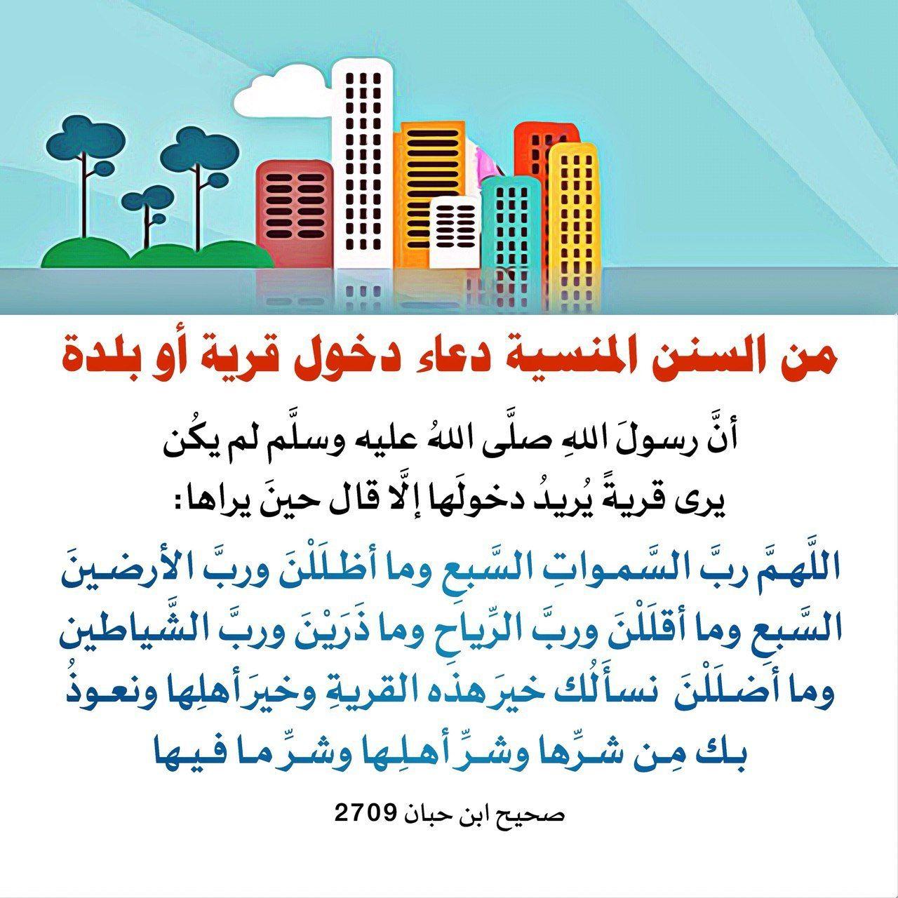سنن منسية Islam Quran Islam Duaa Islam