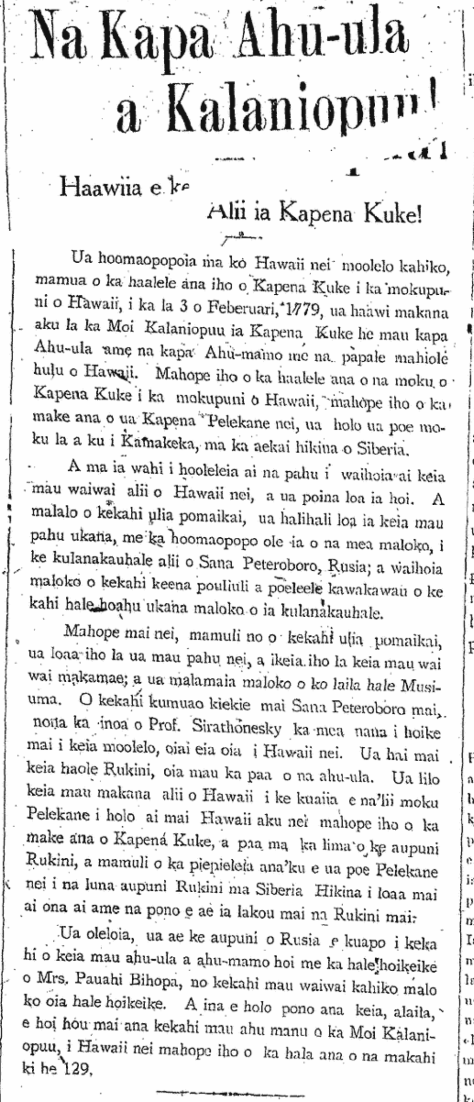 Na Kapa Ahu-ula a Kalaniopuu!
