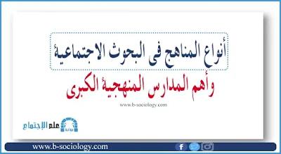 أنواع المناهج في البحوث الاجتماعية وأهم المدارس المنهجية الكبرى Pdf In 2021 Arabic Calligraphy