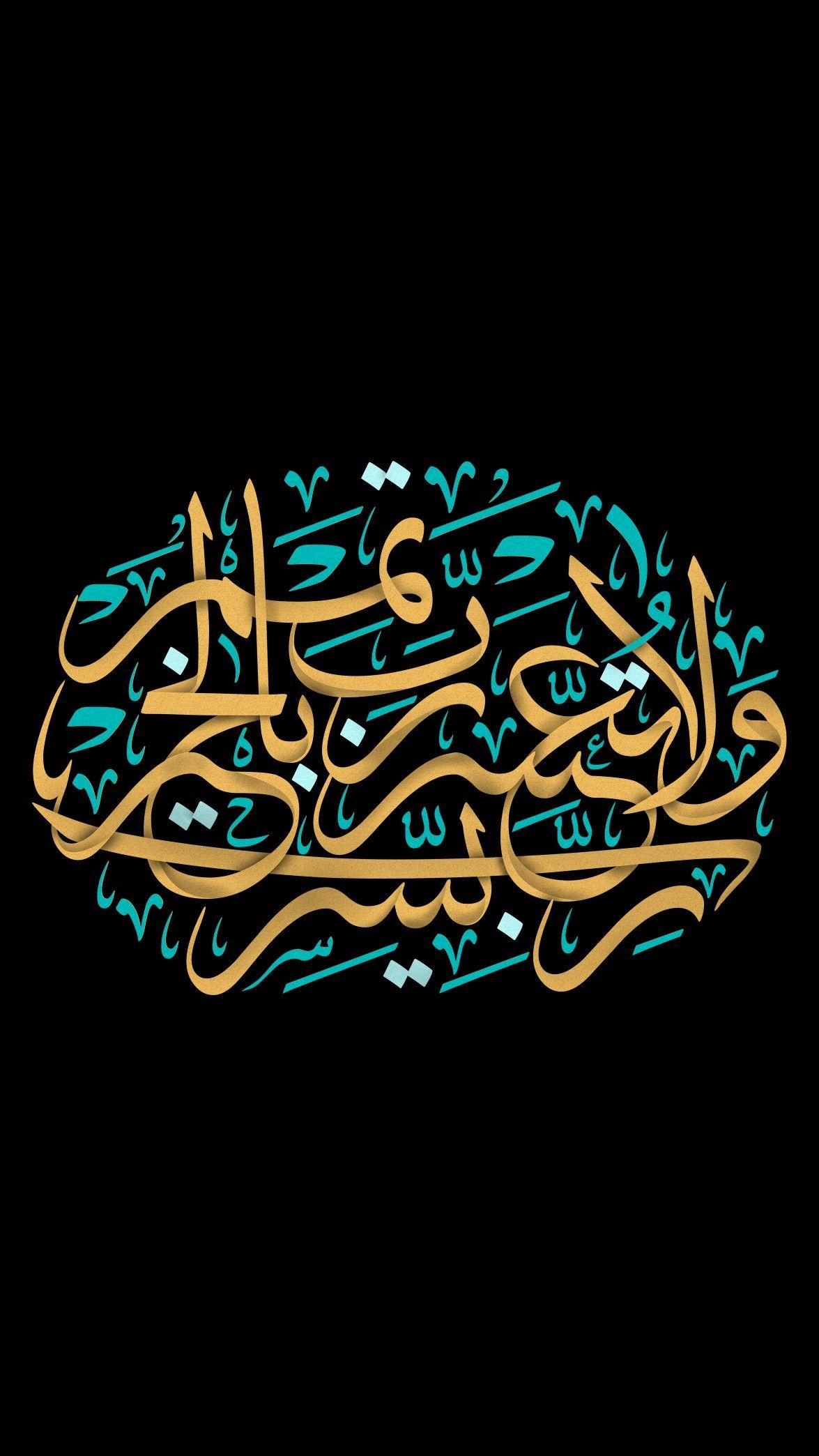 رب يسر ولا تعسر رب تمم بالخير Islamic Calligraphy Islamic Art Calligraphy Islamic Art