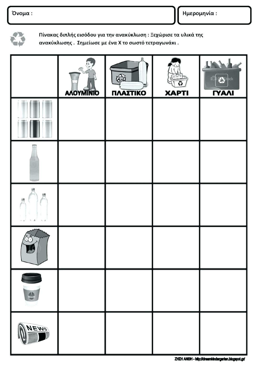 Recycling Worksheets For Kindergarten In
