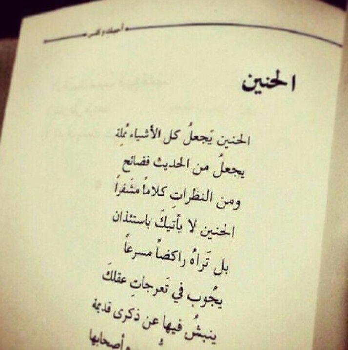 الحنين لا يقتصر على شخص الحنين إلى الوطن إلى أصدقاء الطفولة الحنين الى الماضي Beautiful Arabic Words Words Dad Quotes