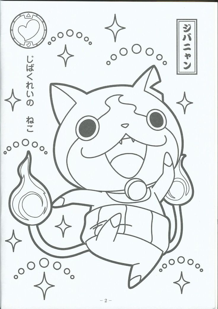 Jibanyan Yokai Watch Coloring Pages | coloring page | Pinterest ...