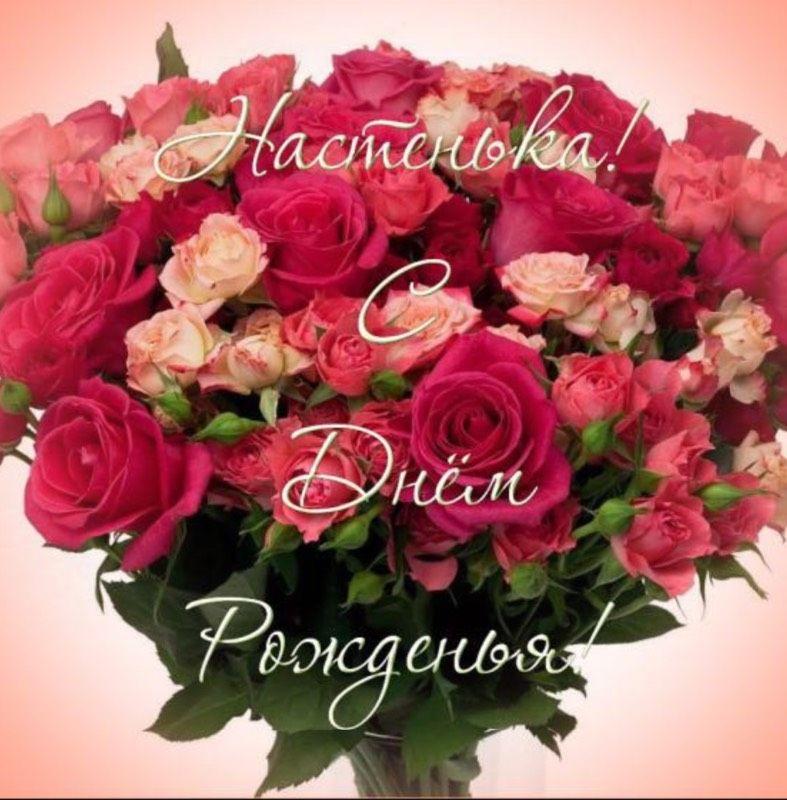 Красивые картинки с днем рождения Настя (35 фото ...