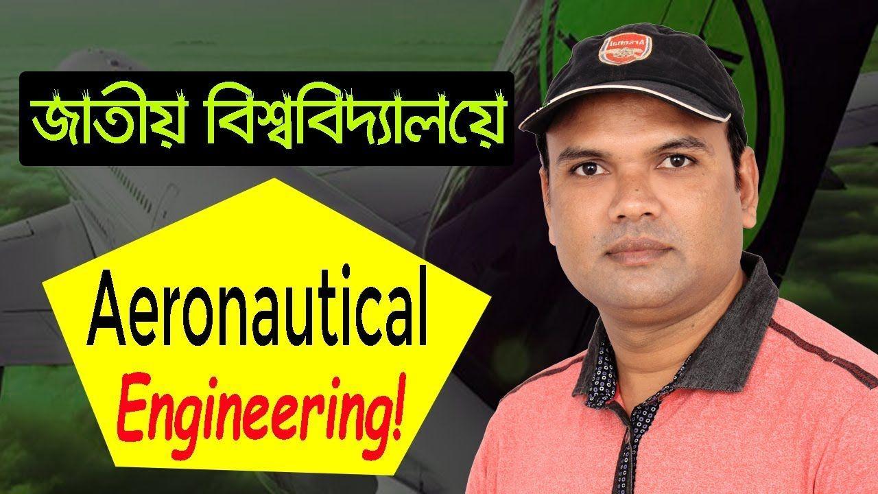 জাতীয় বিশ্ববিদ্যালয়ে Aeronautical EngineeringBSc in