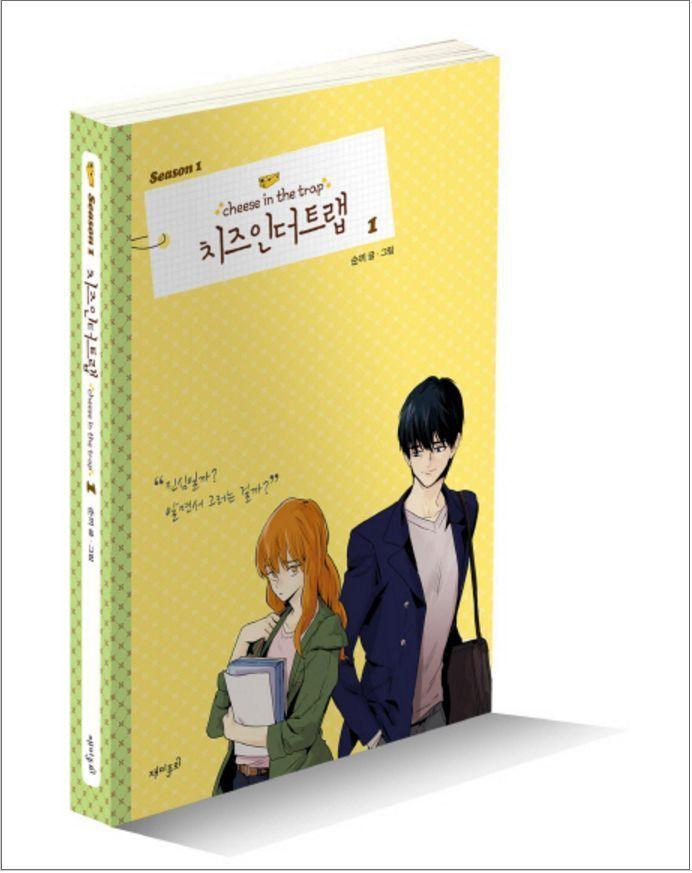 Cheese In The Trap Comic Cartoon Book Korean Drama Season 1 Vol Gift Fun Relax